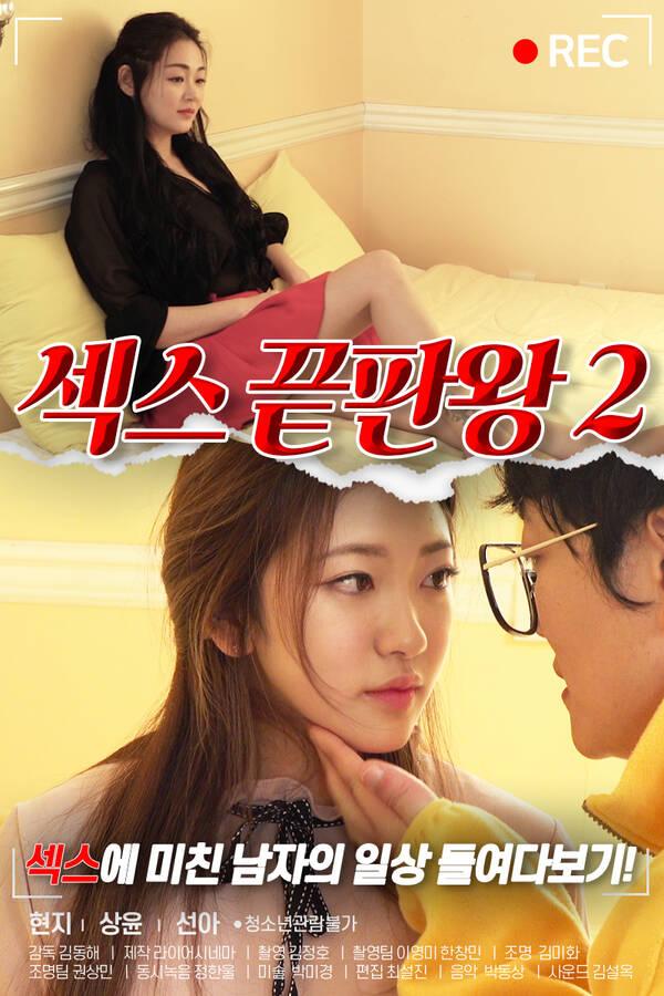 18+ King of Sex 2 2021 Korean Movie 720p HDRip 650MB Download