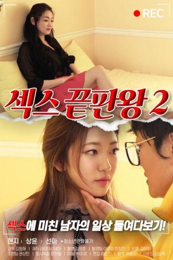 King-of-Sex-2-2021-Korean-Movie-720p-HDRip-Download48968e4d606657f8cba4c9d27f8f58d2.jpg