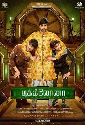 Dikkiloona 2021 Tamil Movie HDRip x264 AAC 400MB