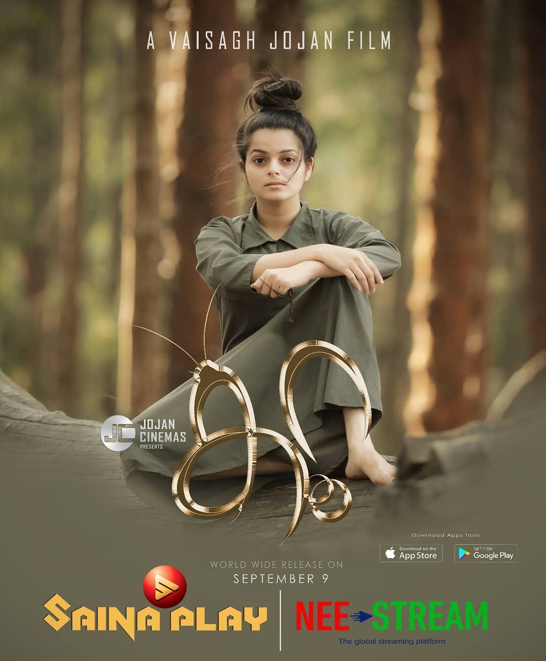 Koora 2021 Malayalam Movie 720p | 480p HDRip HC-ESub 1.2GB | 400MB Download