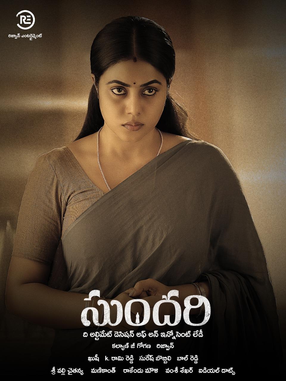 Sundari 2021 Telugu Movie 720p | 480p HDRip ESub 1.1GB | 400MB Download