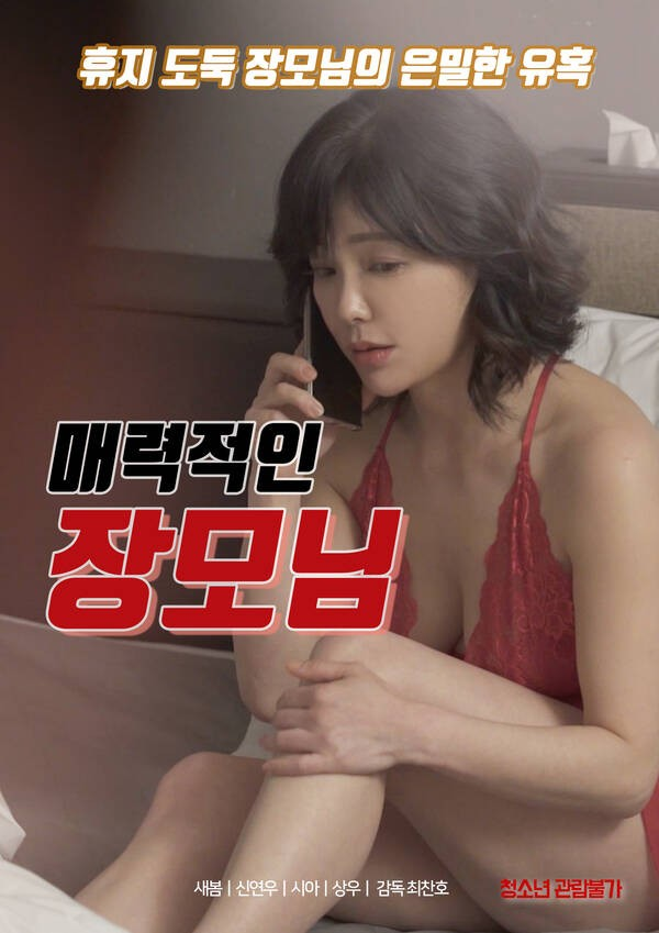 18+ Charming Mother-in-law 2021 Korean Movie 720p HDRip 600MB Download