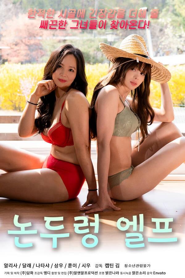 18+ Rice Field Elf 2021 Korean Movie 720p HDRip 700MB Download