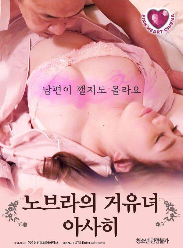 18+ No Bra's Busty Woman Asahi 2021 Korean Movie 720p HDRip 578MB Download