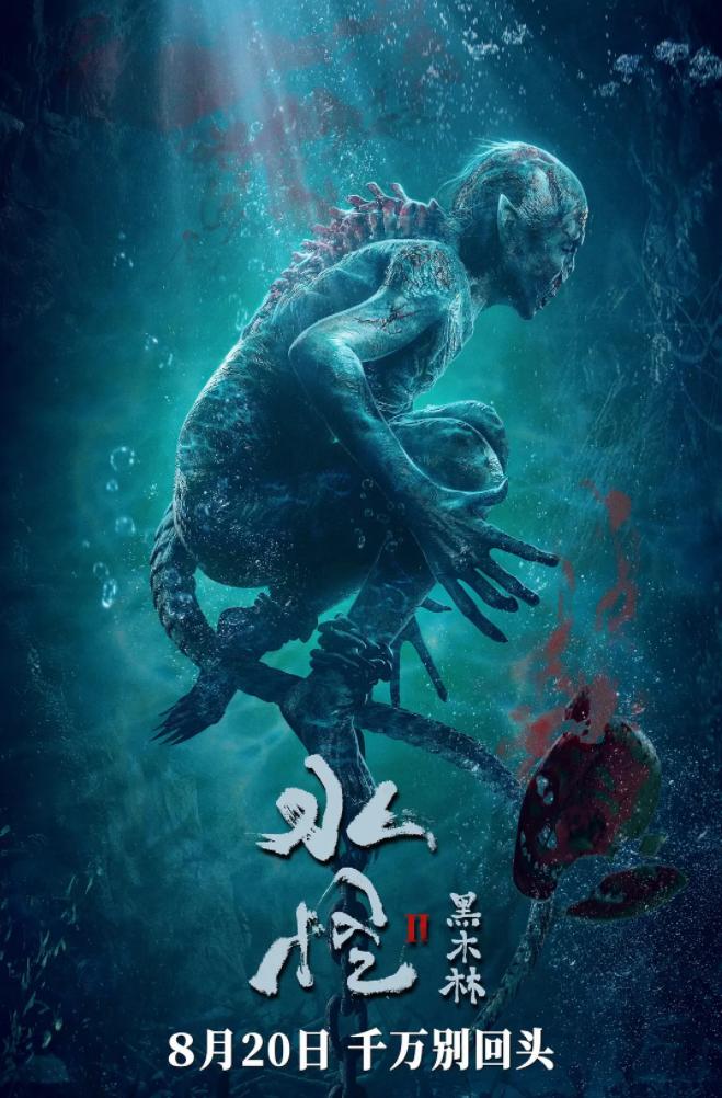 Water Monster 2 (2021) Hindi Dubbed 400MB HDRip 720p | 480p Download