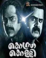 Kosarakkolli (2021) Malayalam
