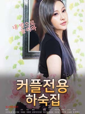 18+ Boarding House for Couples 2021 Korean Sex Movie Download