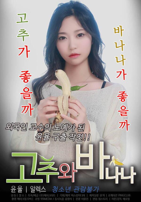 18+ Pepper and Banana 2021 Korean Movie 720p HDRip 520MB Download