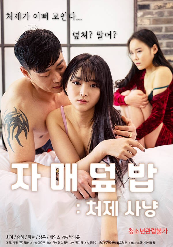18+ Sister Rice Bowl Hunting for the Sister-in-law 2021 Korean Movie 720p HDRip 760MB Download