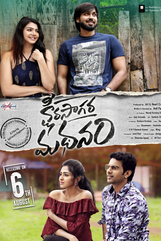 Ksheera Sagara Madhanam 2021 Telugu 480p HDRip ESub 400MB Download