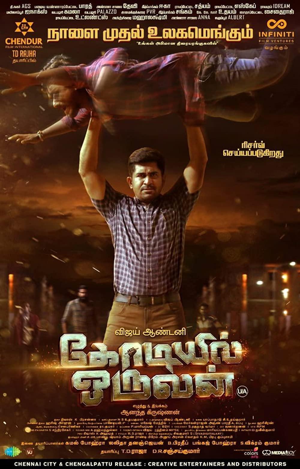 Kodiyil Oruvan 2021 Tamil 480p HQ PreDVDRip 400MB Download