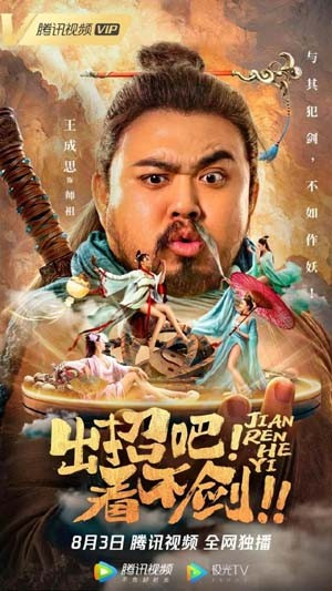 Special Police and Snake Revenge (2021) Hindi Dubbed Movie HDRip 350MB