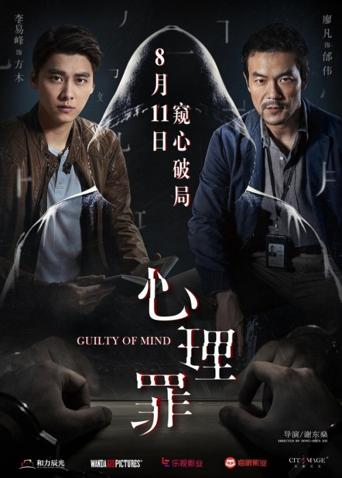 Guilty of Mind (2017) Hindi Dubbed ORG 480p 720p WEB-DL HD Full Movie
