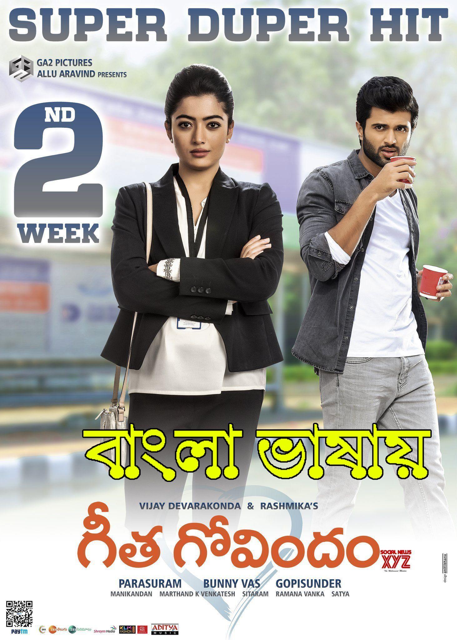 Geetha Govindam 2021 Bangla Dubbed Full Movie 720p HDRip 800MB MKV Download