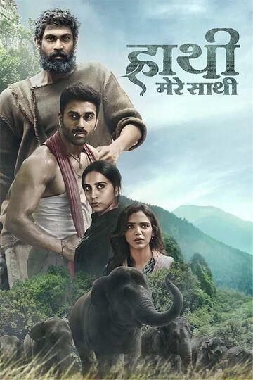 Haathi Mere Saathi (2021) WEB-DL Hindi 480p 720p HD Full Movie