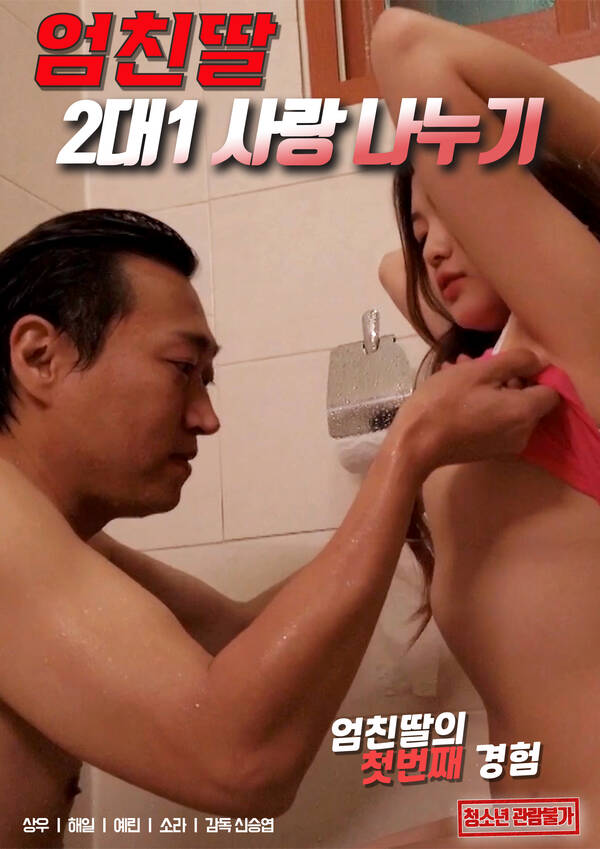 18+ Mother Daughter Sharing Love Two to One 2021 Korean Movie 720p HDRip 703MB Download