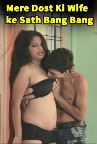 18+ Mere Dost Ki Wife ke Sath Bang Bang (2021) Hindi Desidhamaal Short Film 720p HDRip 400MB Download