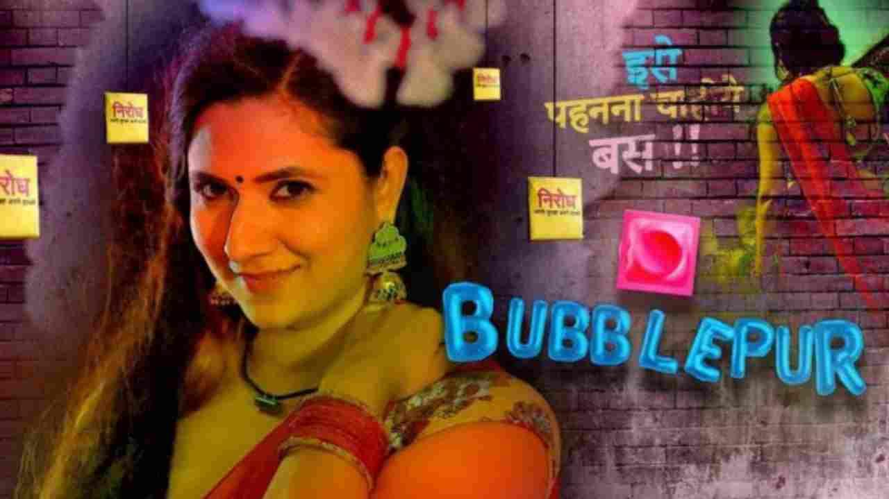 BubblePur (Part 1) (2021) Kooku Web Series 480p Download