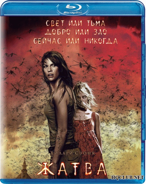The Reaping (2007) Hindi ORG Dual Audio BluRay 350MB Download