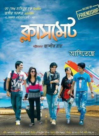 Classmate 2021 Bengali Movie 720p WEBRip 1.4GB | 350MB Download