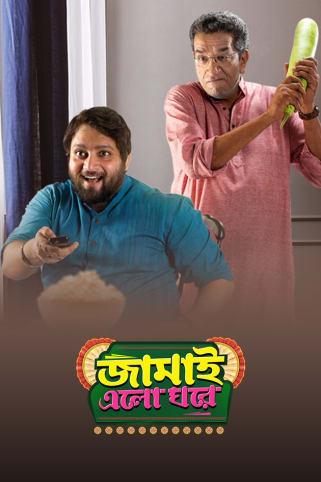 Jamai Elo Ghare (2021) Bengali Full Movie 720p UNCUT HDRip 1GB Download