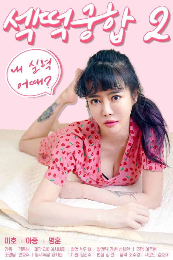 18+ Sex Cake 2 2021 Korean Movie 720p HDRip 536MB Download