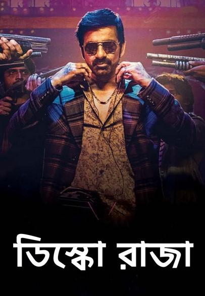 Disco Raja 2021 Bangla Dubbed Movie 720p HDRip 700MB Download
