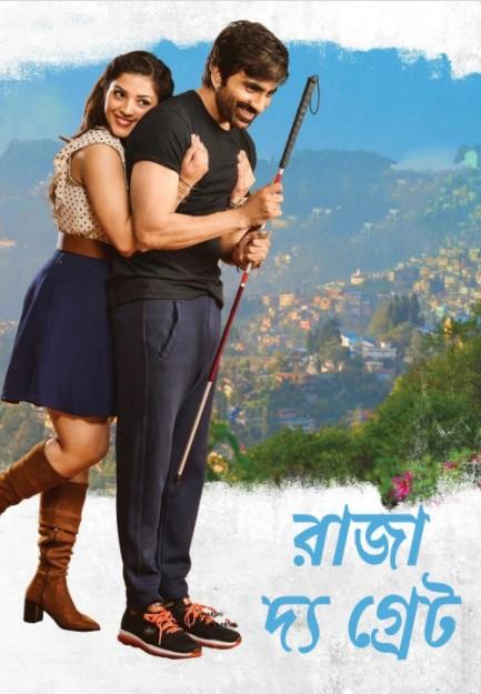Raja The Great (2021) Bengali Dubbed ORG 720p UNCUT HDRip 700MB Download
