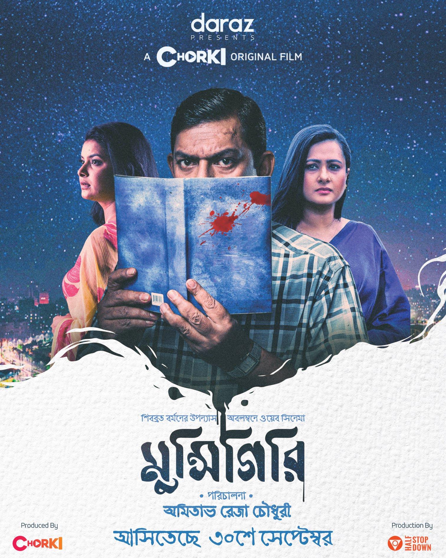 Munshigiri (2021) Bengali Movie Chorki Originals 720p HDRip 800MB Download