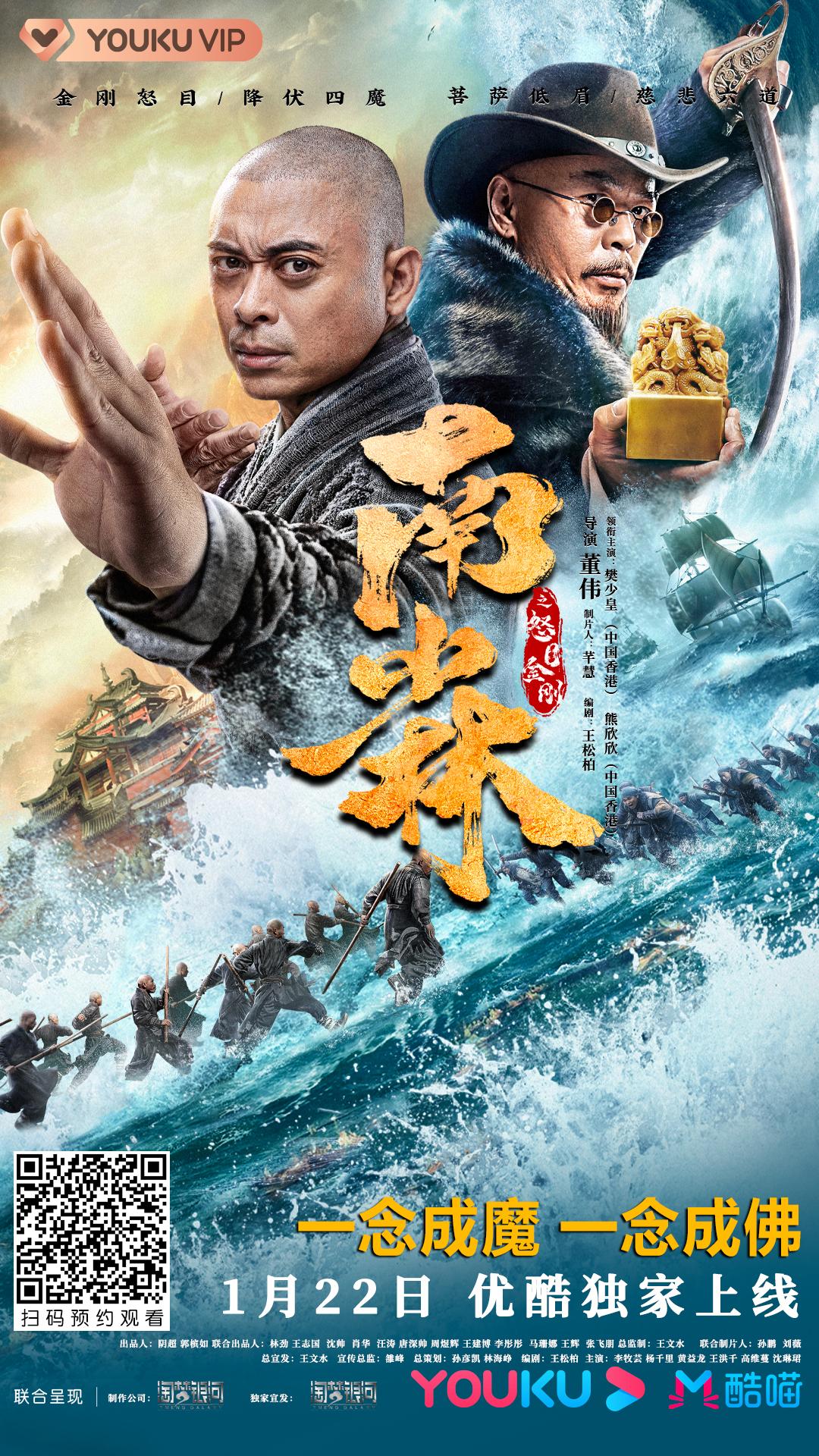 Southern Shaolin and the Fierce Buddha Warriors (2021) Hindi Dubbed 720p HDRip 600MB Download