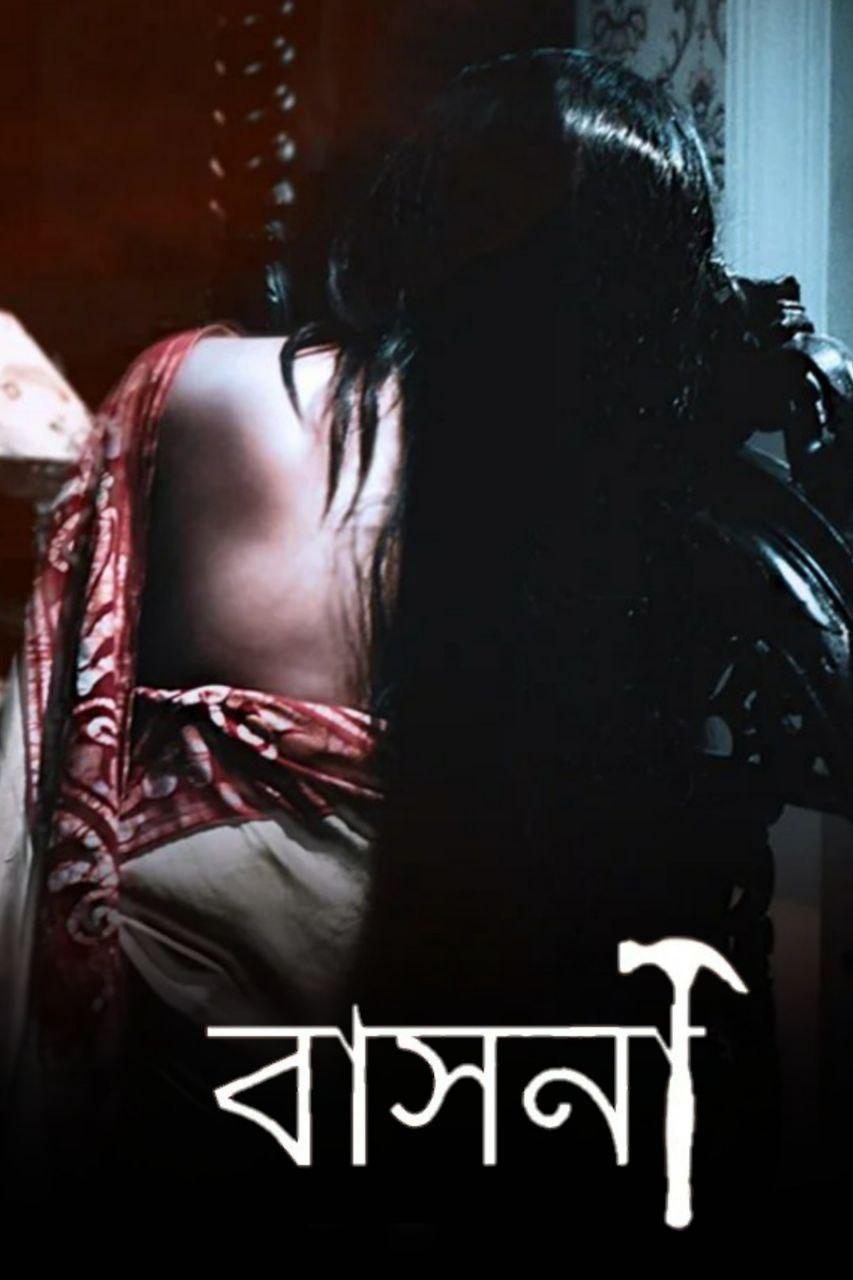 Download Basona 2021 Bengali S01 Complete Web Series 480p HDRip 270MB