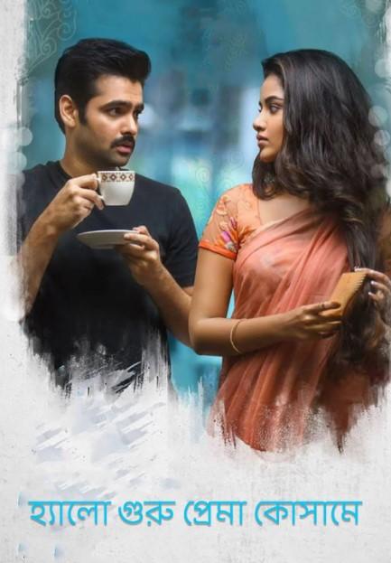 Hello Guru Prema Kosame 2021 Bengali Dubbed Movie 720p HDRip 1.4GB   350MB Download