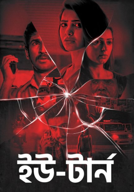 U-Turn 2021 Bengali Dubbed Movie 720p HDRip 1.4GB   350MB Download