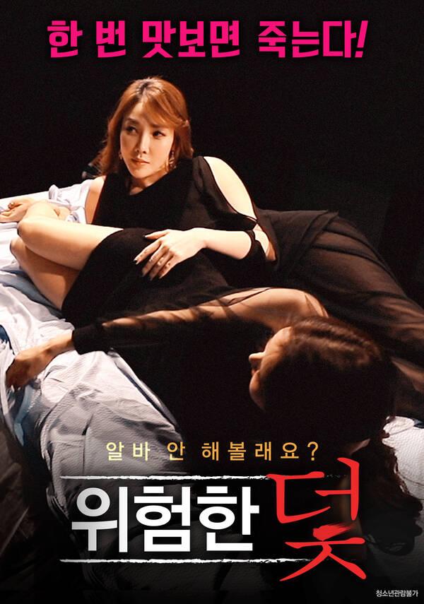 18+ Dangerous Trap 2021 Korean Movie 720p HDRip 800MB Download