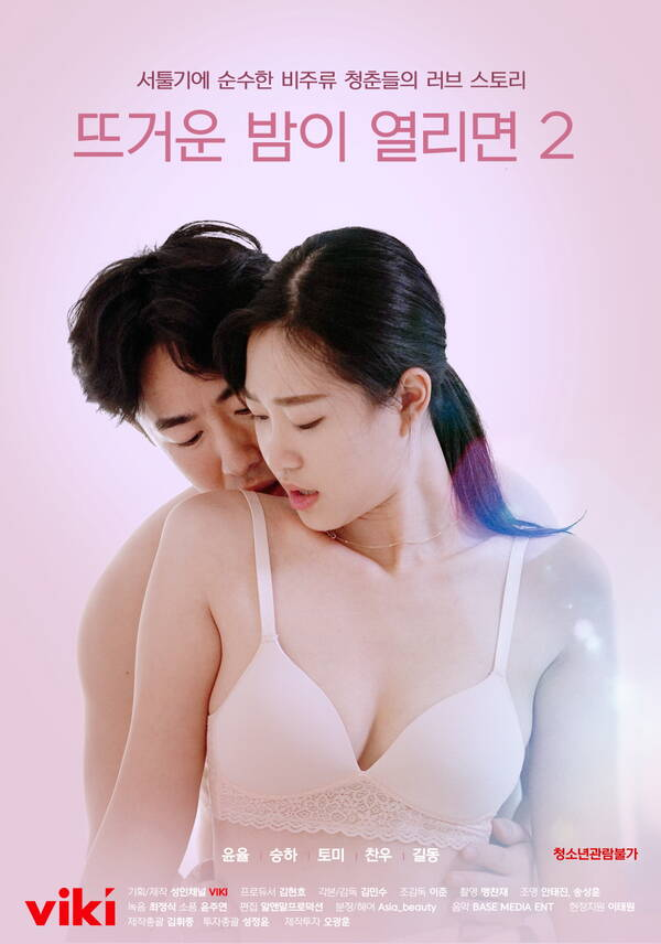 18+ When A Hot Night Opens 2 2021 Korean Movie 720p HDRip 551MB Download