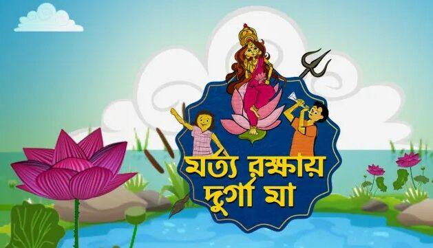 Morto Rokkhay Durga Maa Episode 01 (06 October 2021) (HD) Download Free