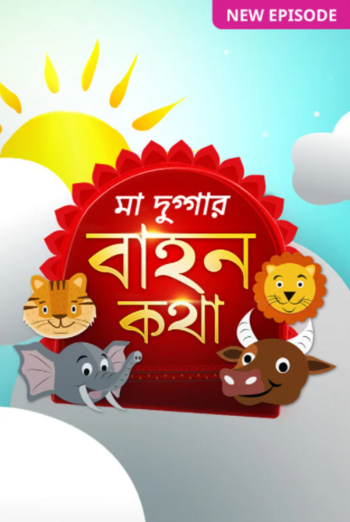 Maa Duggar Bahan Katha Episode 01 (06 October 2021) (HD) Download Free