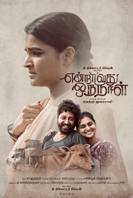 Endravathu Oru Naal (2021) Tamil HDRip 400MB Download
