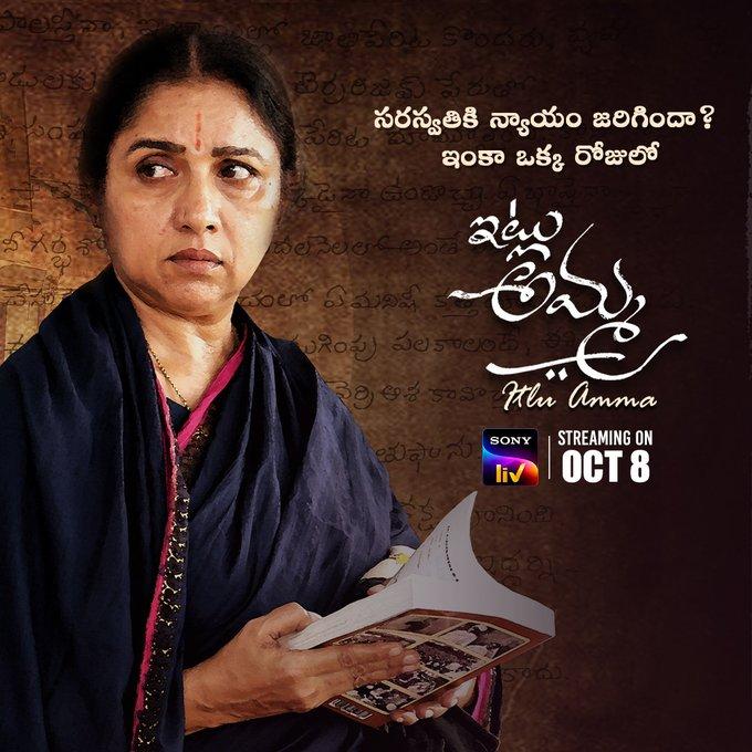 Itlu Amma (2021) Telugu HDRip 400MB Download