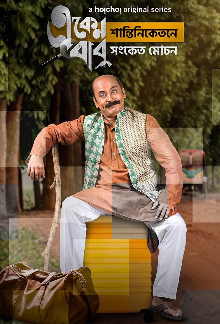 Eken Babu 2021 S05 Bengali Complete Series 480p WEB-DL 550MB