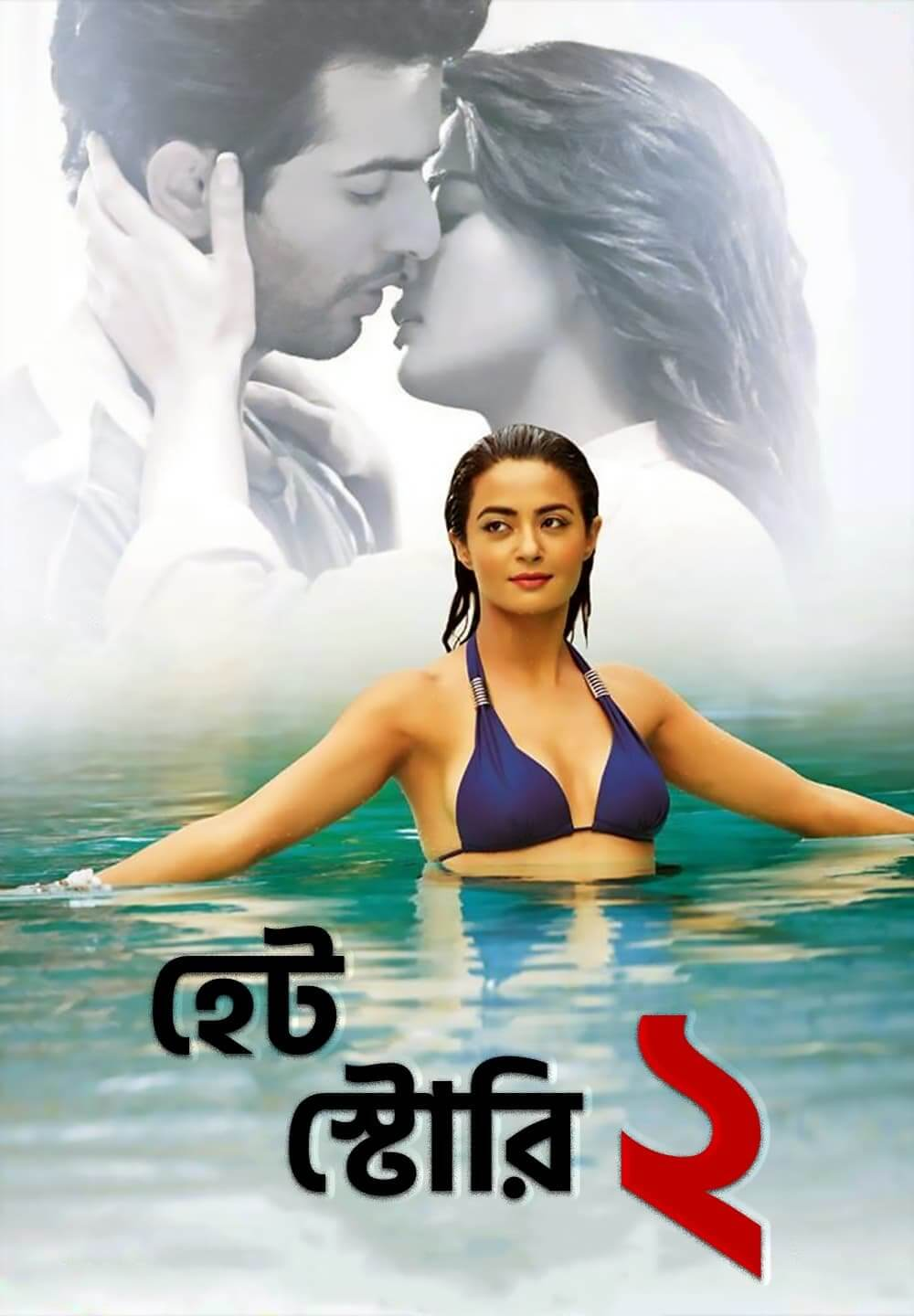 Hate Story 2 (2021) Bengali Dubbed (UnOfficial VO)