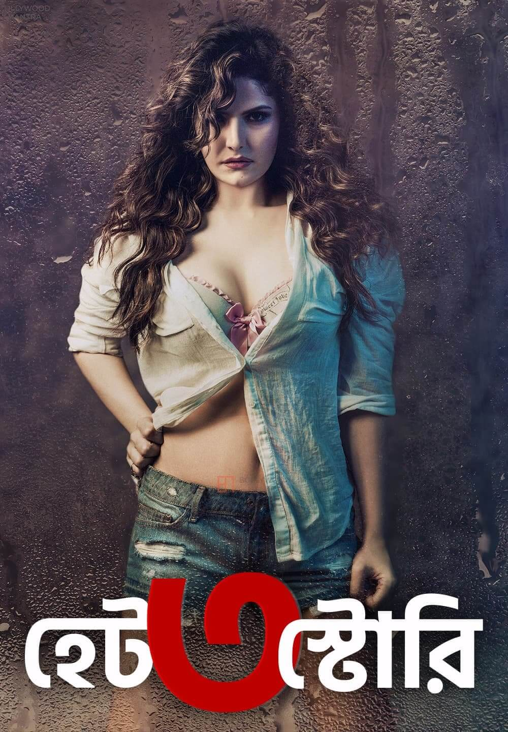 Hate Story 3 (2021) Bengali Dubbed (UnOfficial VO)