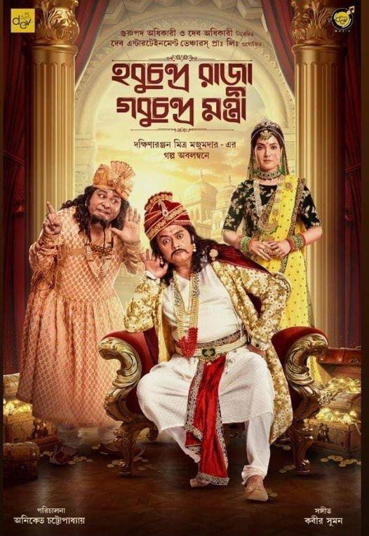 Habu Chandra Raja Gobu Chandra Montri (2021) Bengali Full Movie HDRip 720p 900MB Download