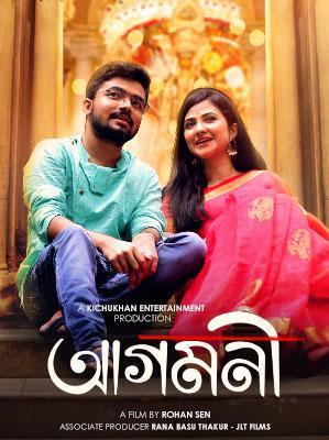 Agomoni 2021 Klikk Originals Bengali Short Film 720p HDRip 110MB Download