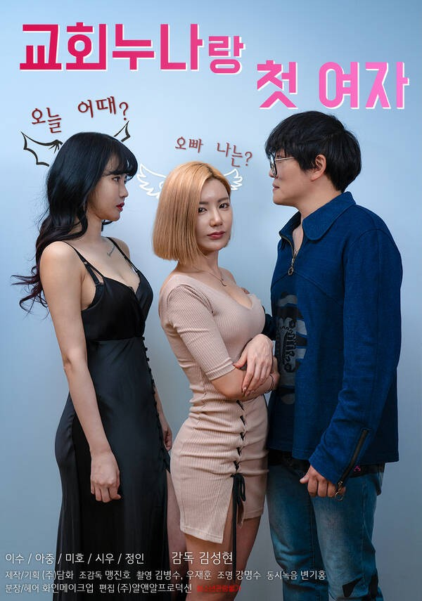 18+ First Woman with Church Sister 2021 Korean Movie 720p HDRip 501MB Download