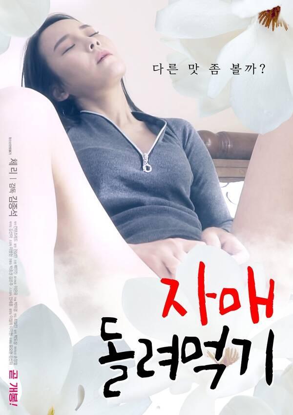 18+ Sister Feeding Back 2021 Korean Movie 720p HDRip 581MB Download