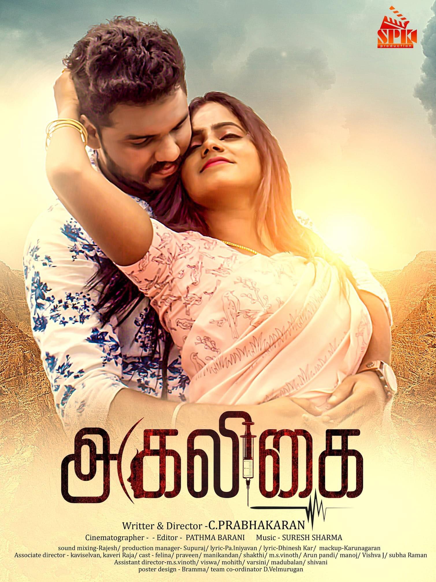 Agaligai (2021) Tamil PreDVDRip 450MB Download