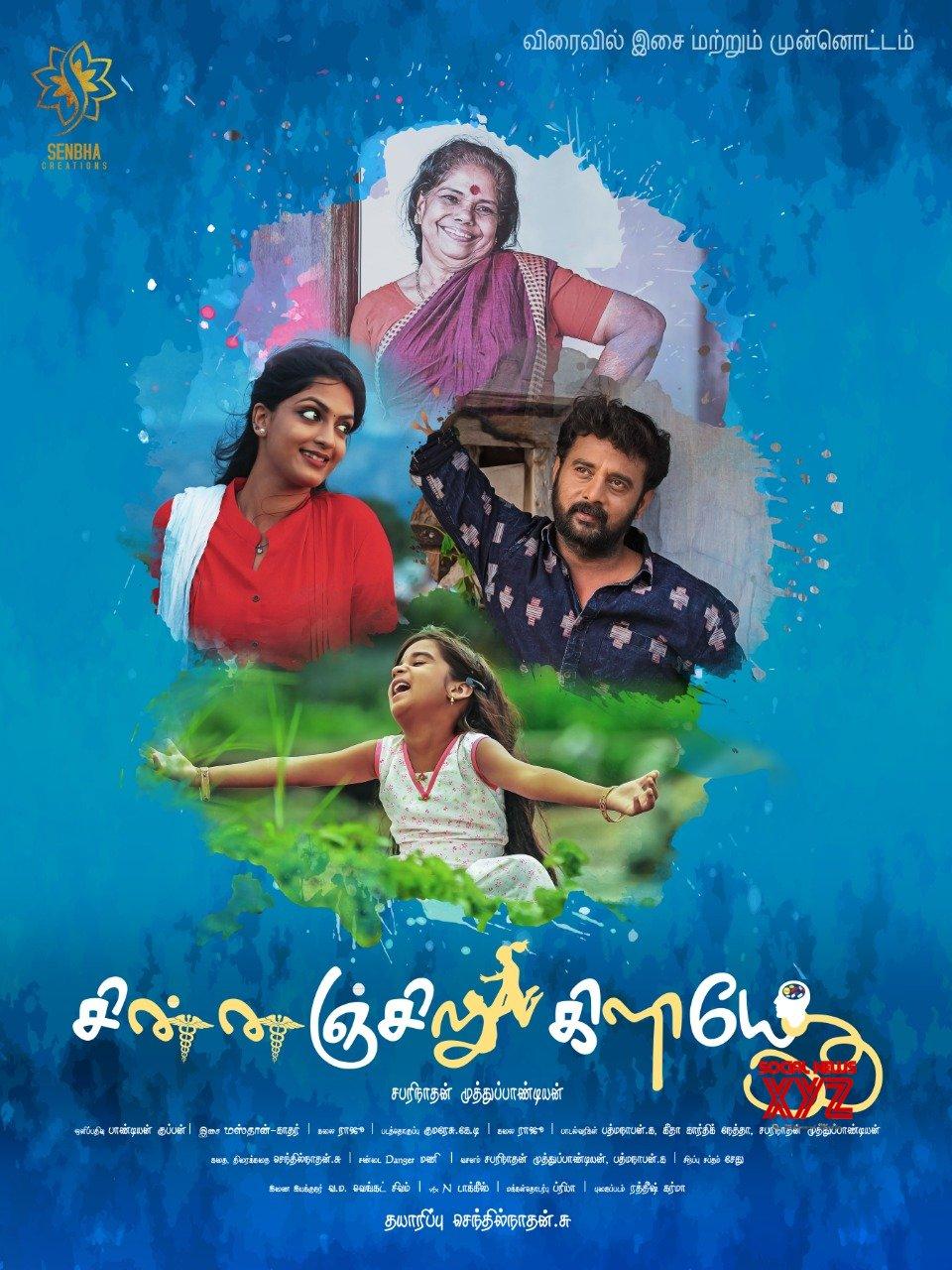 Chinnanjiru Kiliye (2021) Tamil HDRip 350MB Download