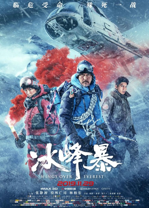 Wings Over Everest (2019) Dual Audio Hindi ORG Aud & Chinese 480p 720p 1080p HD Full Movie