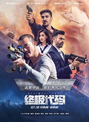 Ultimate Code 2021 Chinese Full Movie 720p 700MB HDRip Download